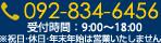 092-882-6366